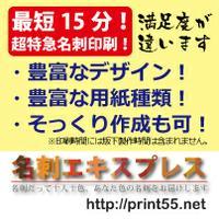 特急名刺印刷の名刺エキスプレス(大阪)