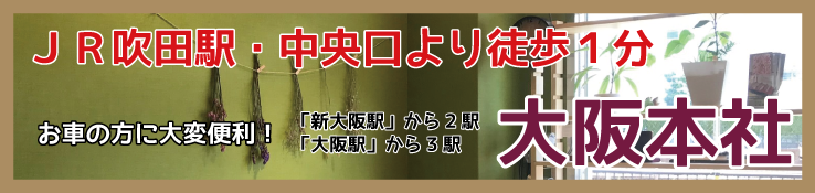 名刺エキスプレス・大阪本店