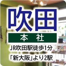 スピード名刺の名刺エキスプレス・大阪本社(JR吹田駅前)