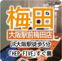 スピード名刺の名刺エキスプレス・大阪駅前梅田店