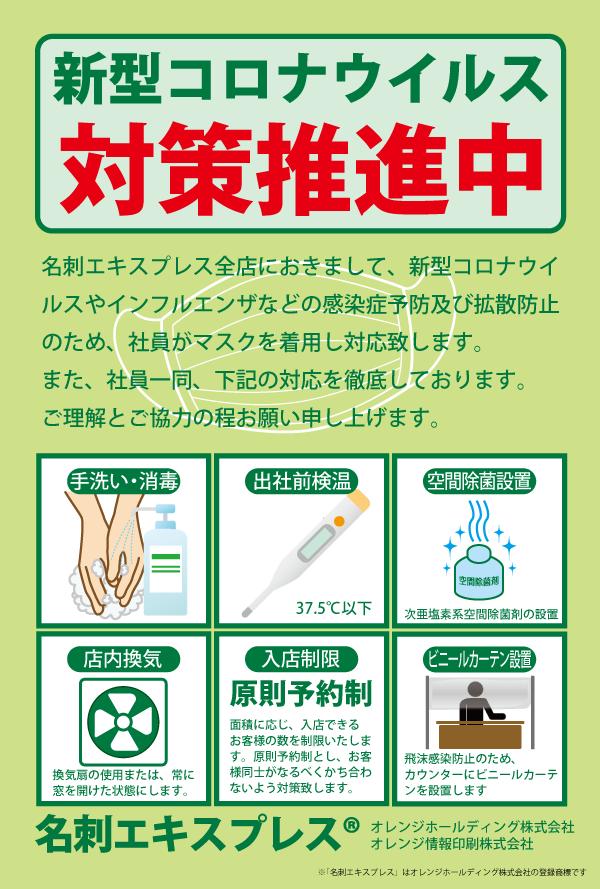 新型コロナウイルス対策ポスター