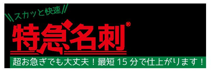 大阪で、15分仕上げ!特急スピード名刺印刷サービス。至急名刺が必要でお困りの方、お気軽にご相談ください。特急印刷承ります!