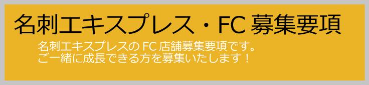 「名刺エキスプレス」フランチャイズオーナー(FCオーナー)募集