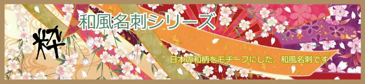 日本の和柄を表現!和風名刺印刷