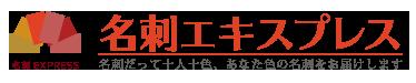 名刺エキスプレス・ロゴ