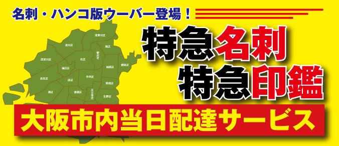 大阪市内限定!特急名刺・特急印鑑当日配達サービス