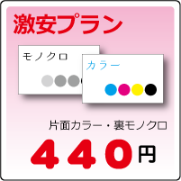 激安名刺プラン片面カラー・裏モノクロ