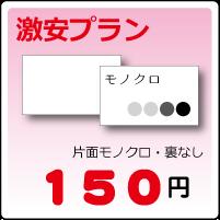 激安名刺プラン片面モノクロ