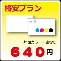 格安名刺プラン片面カラー