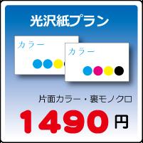 光沢紙名刺プラン両面カラー