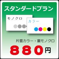 スタンダード名刺プラン片面カラー・裏モノクロ