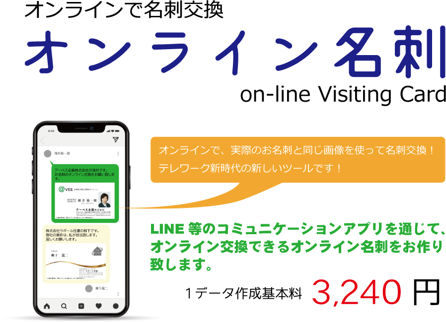 オンライン名刺サービス