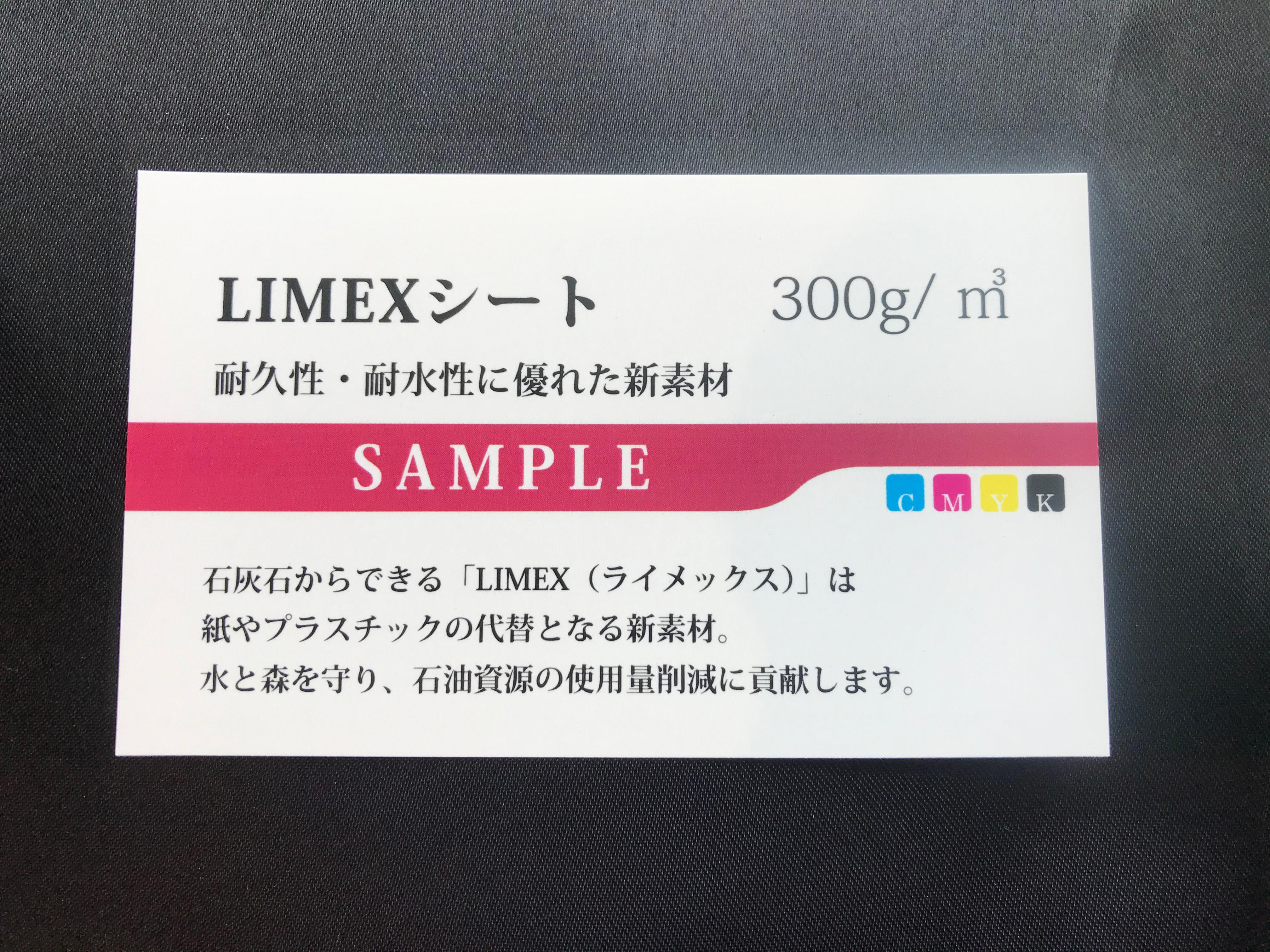 除菌・消毒できる名刺用紙『LIMEX』の写真