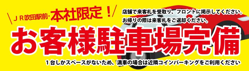 スピード名刺・特急名刺印刷の名刺エキスプレス大阪本社・お客様駐車場