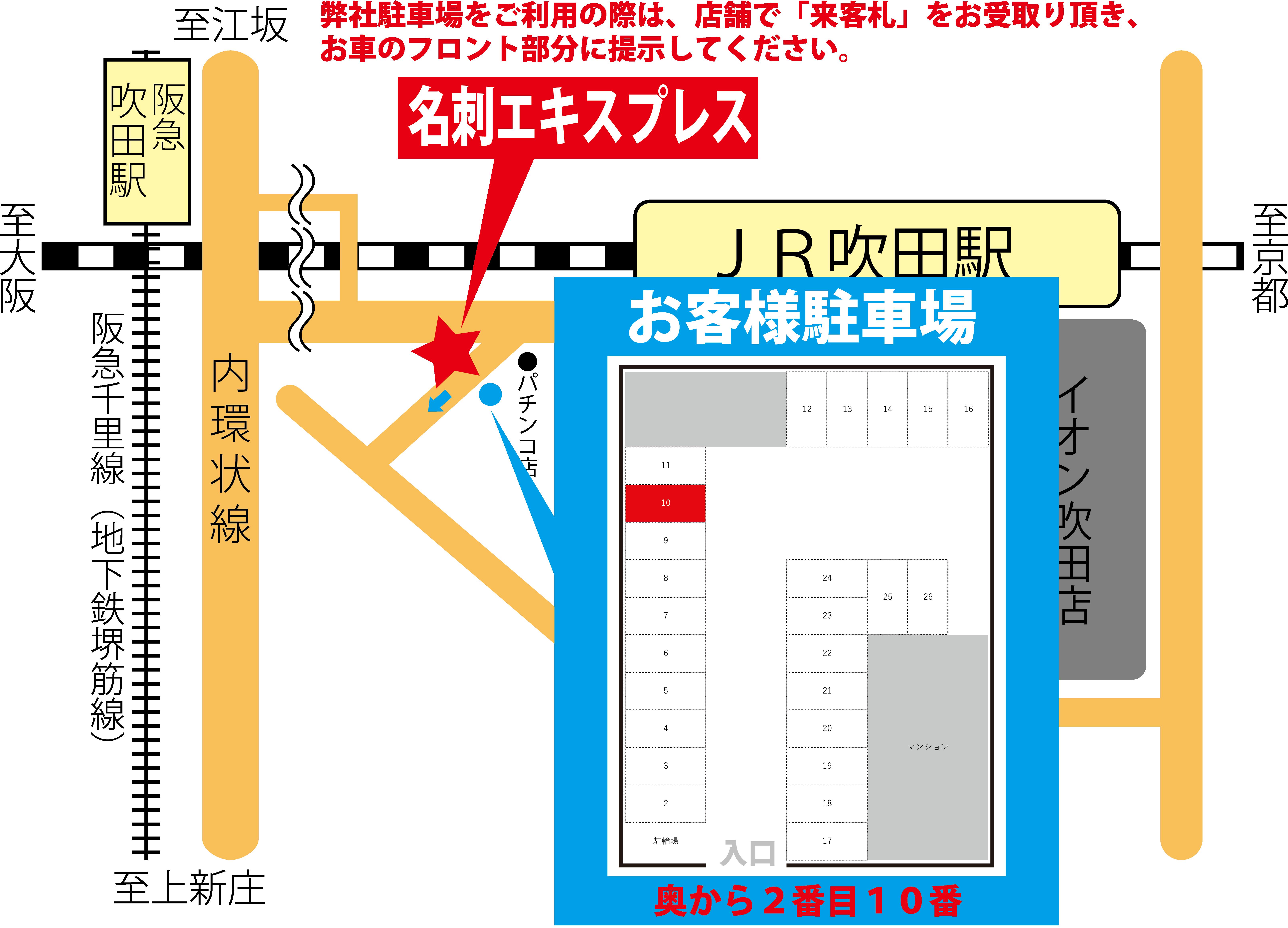 スピード名刺・特急名刺印刷の名刺エキスプレス大阪本社・提携駐車場案内図