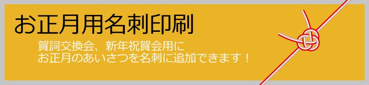 大阪で、金色印刷、銀色印刷、を使った、新年、お正月用の祝賀名刺(賀詞名刺)名刺はお任せください!新年祝賀会、賀詞交歓会、祝賀パーティーなどに最適なお名刺です。