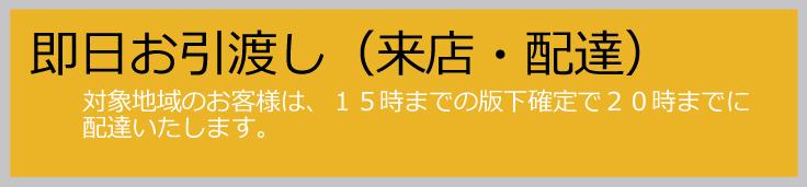 大阪の即日お引渡しスピード名刺サービス