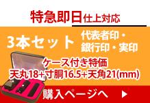 最短30分!スピード特急印鑑なら名刺エキスプレス!吹田本店・梅田本店店頭渡しOK