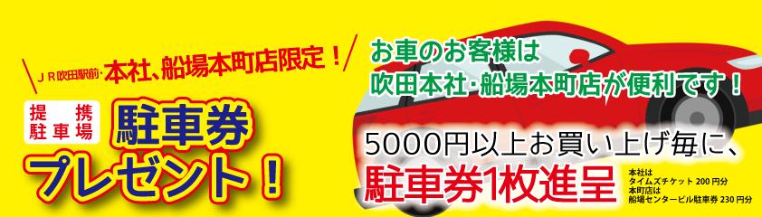 スピード名刺・特急名刺印刷の名刺エキスプレス大阪本社・提携駐車場キャンペーン