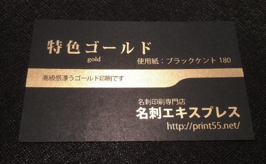 ゴージャスで豪華な金色名刺印刷(ゴールド名刺印刷)