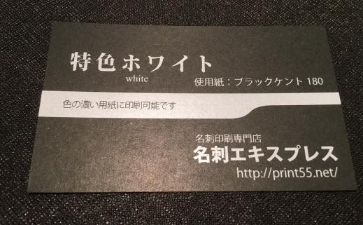 ゴージャスで豪華な白色名刺印刷(ホワイト名刺印刷)