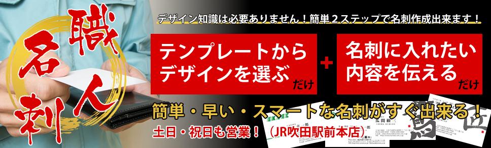 最短15分!即日・特急スピード名刺印刷(大阪)