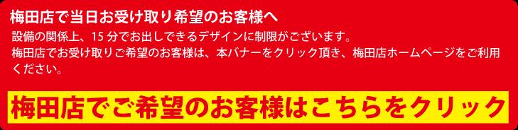 名刺エキスプレス・大阪駅前梅田店公式ショップへのリンク