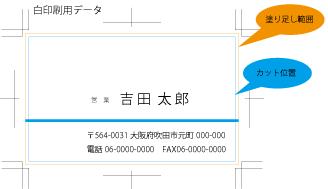 4色オンデマンド部分名刺印刷データサンプル画像