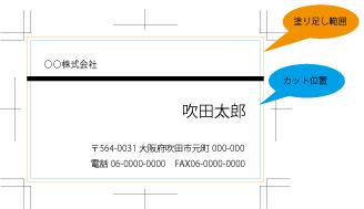 蛍光ホワイト名刺印刷データサンプル画像