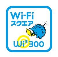 特急スピード名刺印刷の『名刺エキスプレス』に導入しているWi2-300 Wi-Fiスクエア Wi-Fiスポット